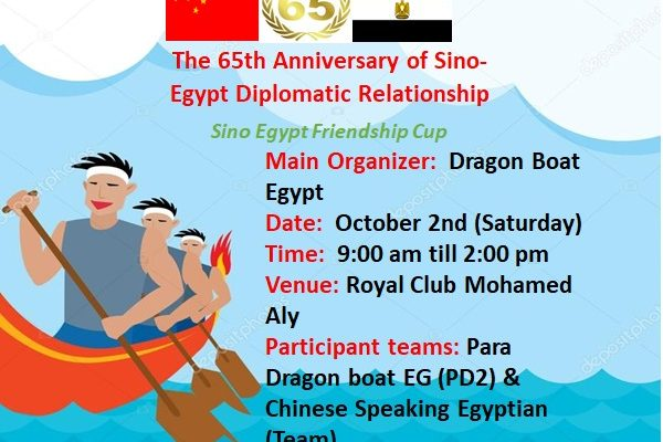 The 65th Anniversary of Sino-Egypt Diplomatic Relationship